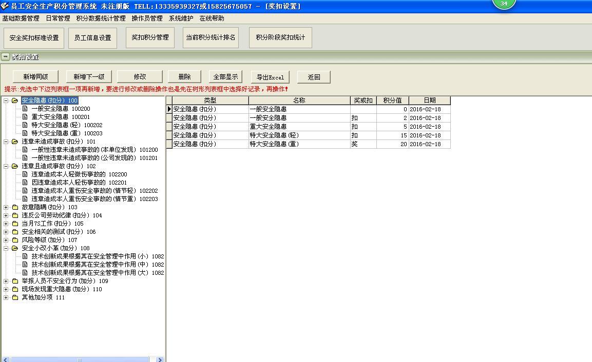 员工安全生产积分管理软件