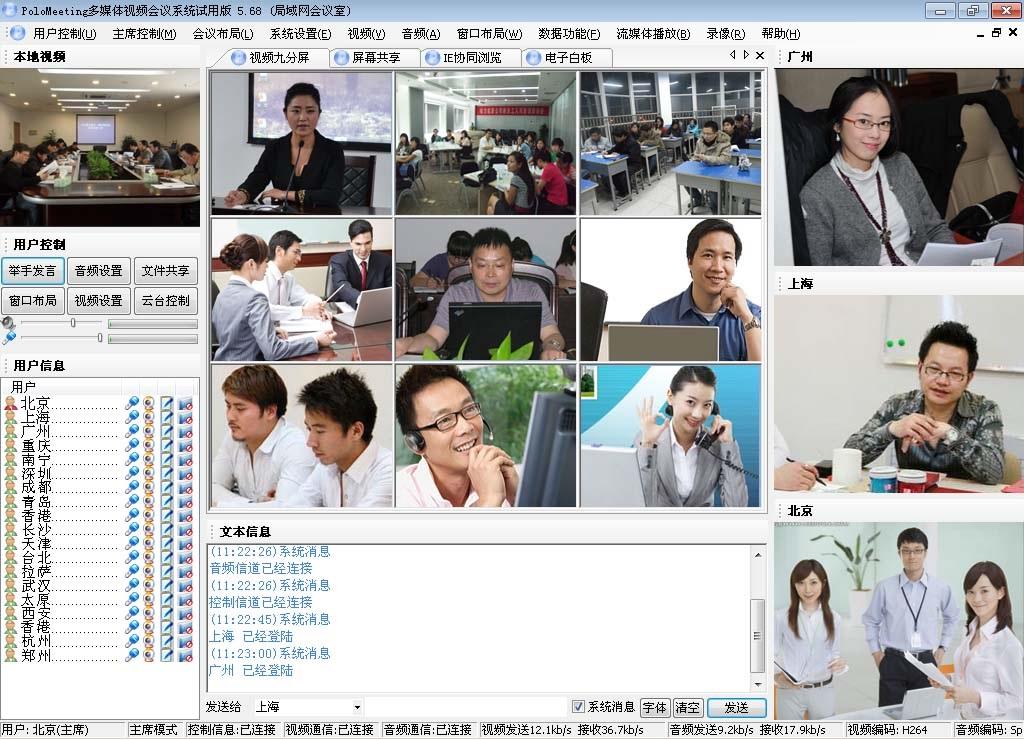 局域网视频会议软件系统(PoloMeeting)