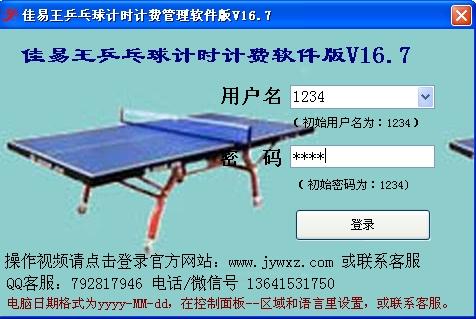 佳易王乒乓球室计时计费系统软件免安装免费培训版