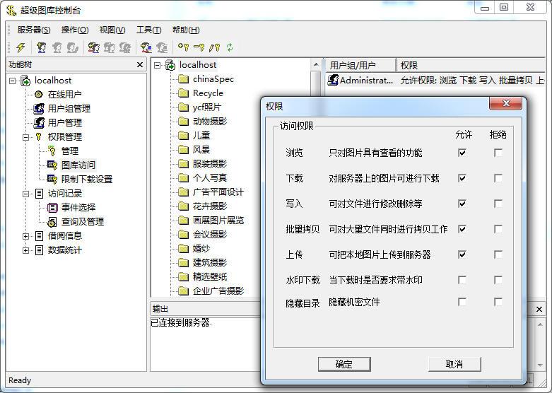超级图库管理软件