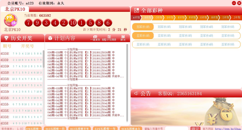 必中北京PK10赛车杀号计划