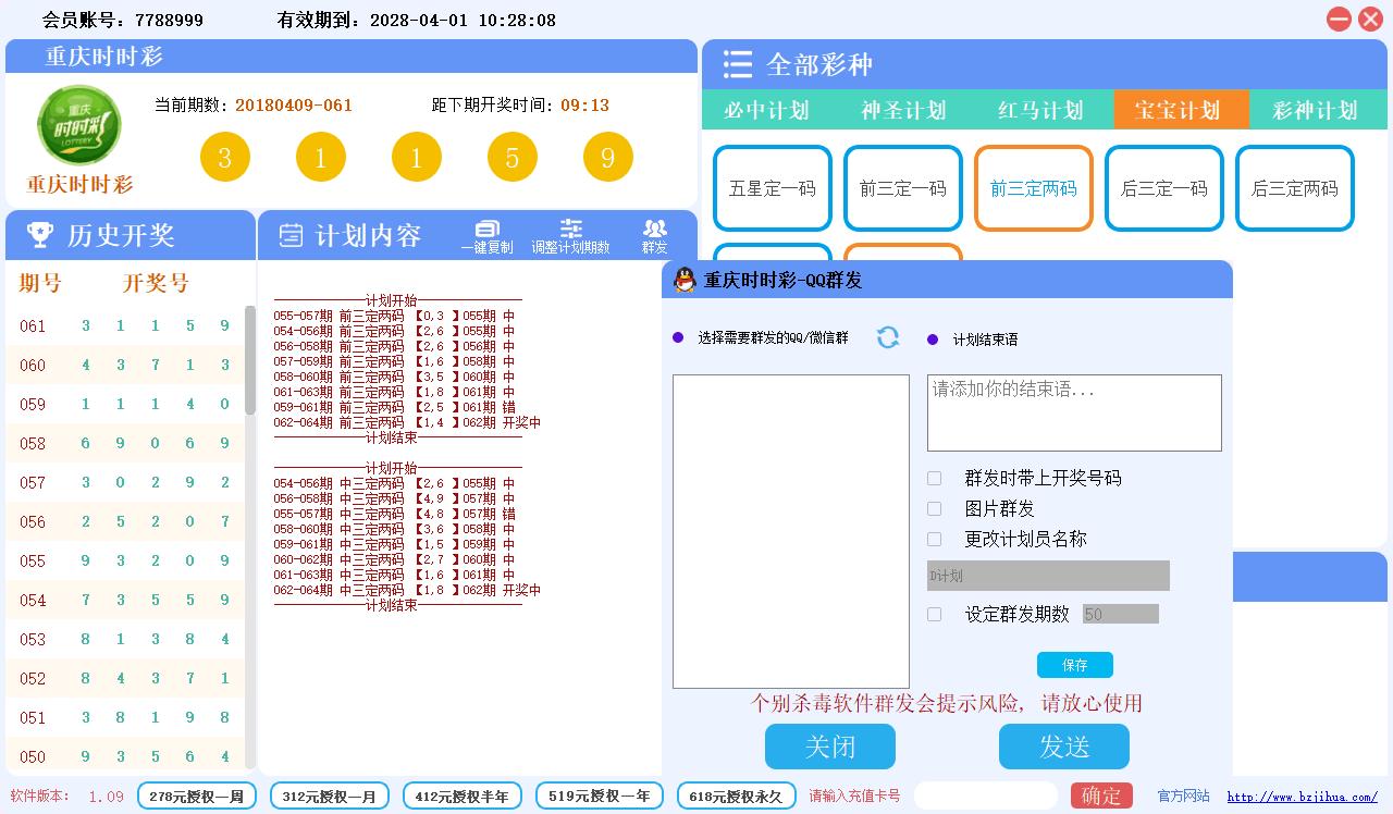 重庆时时彩五星独胆计划软件