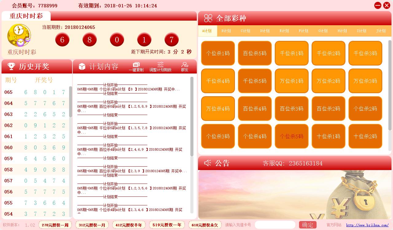 必中重庆时时彩杀号计划软件