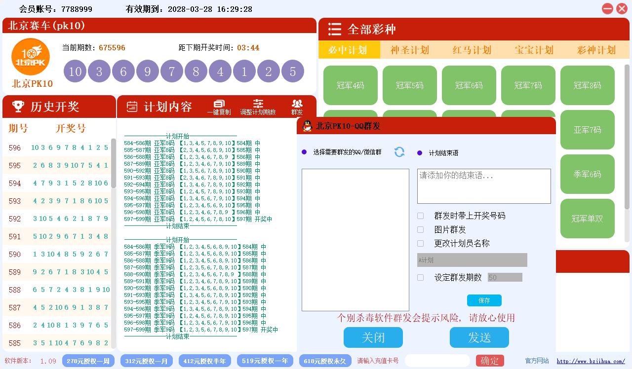 必中赛车北京PK10冠军五码计划软件