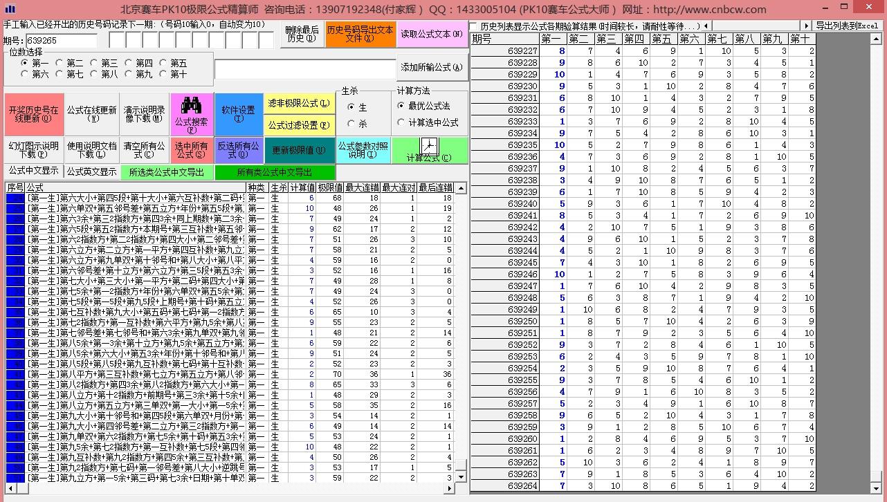 北京赛车极限公式精算师