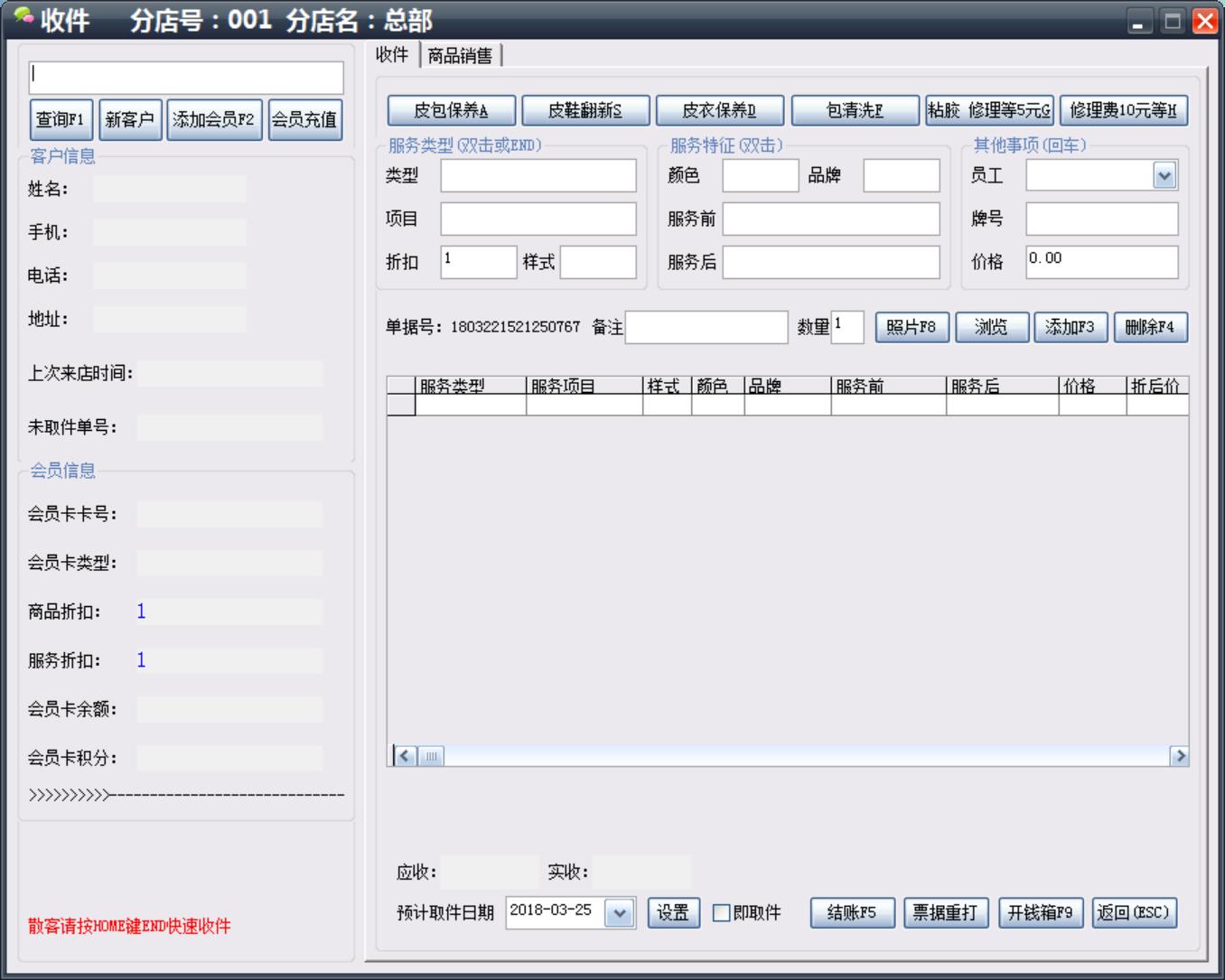 翰宇皮具护理软件分店版