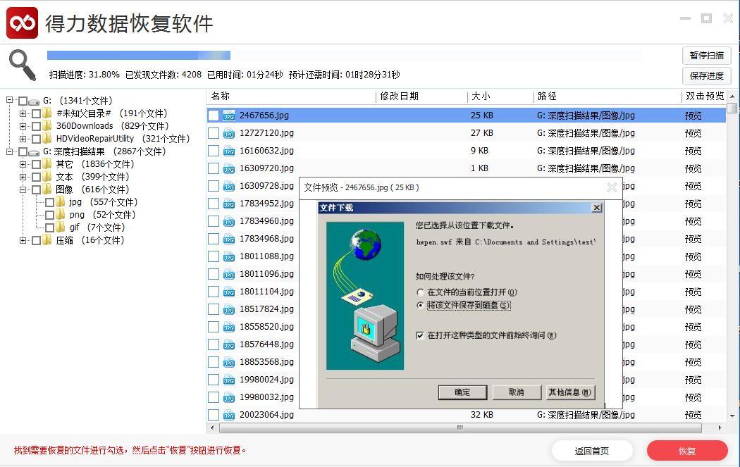 得力数据恢复软件免费版