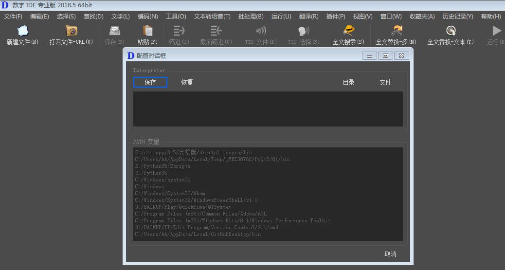 数字 IDE 专业版(Qt/C++ Python HTML5 人工翻译)
