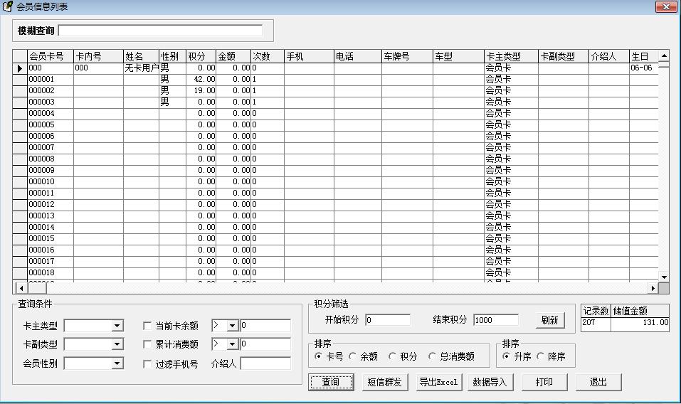 易欣會員管理系統