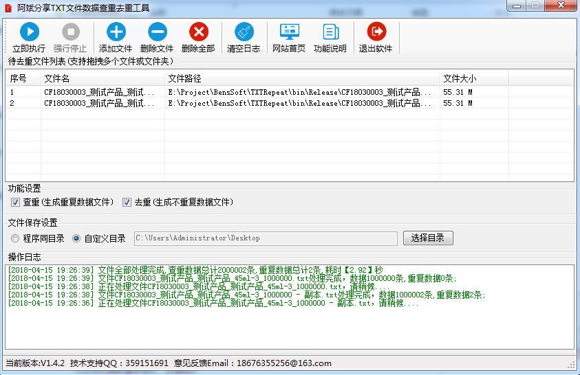 阿斌分享TXT文件数据查重去重工具