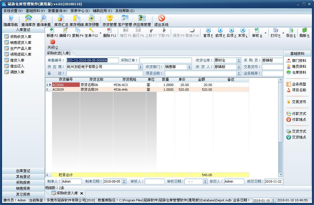 冠森仓库管理软件(网络版)