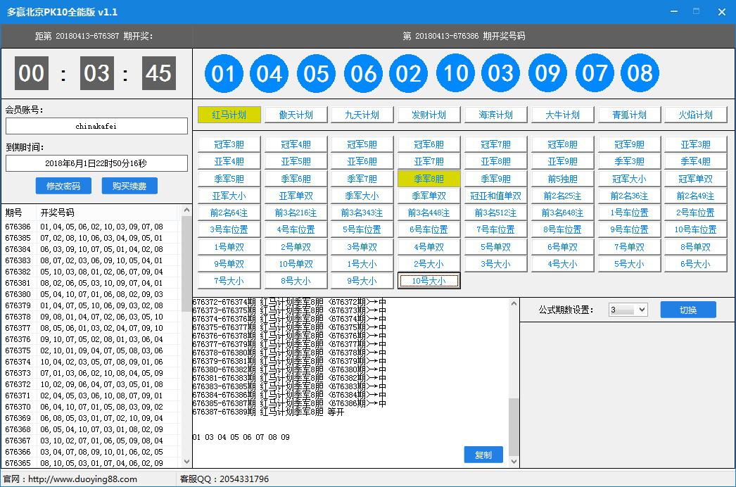 多赢北京赛车PK10人工全能计划软件