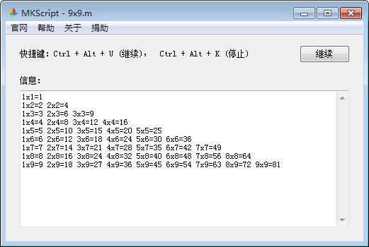 MKScript鼠标键盘自动化脚本解释器