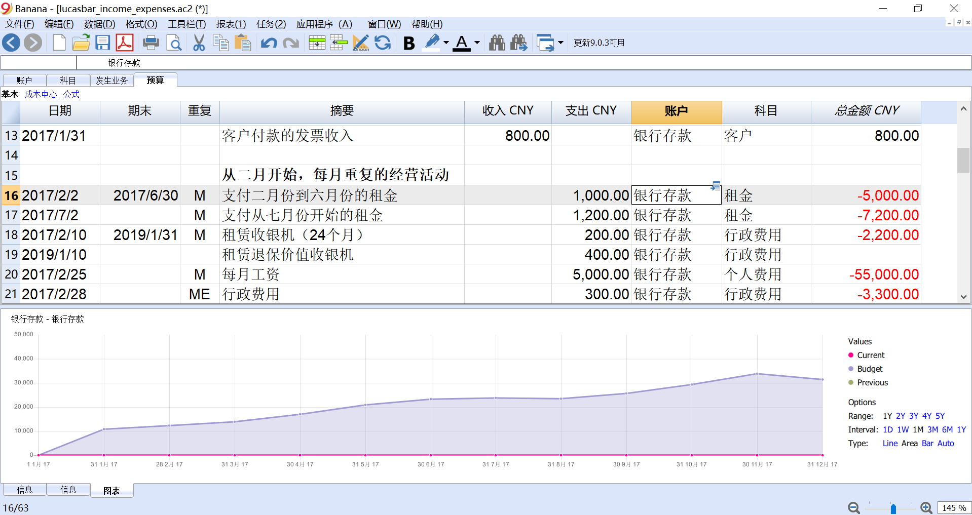 Banana财务会计软件 for Mac