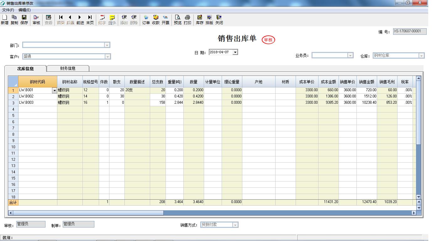佳软工程仓库管理软件