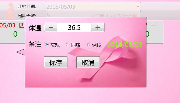 女性基础体温记录软件2018版