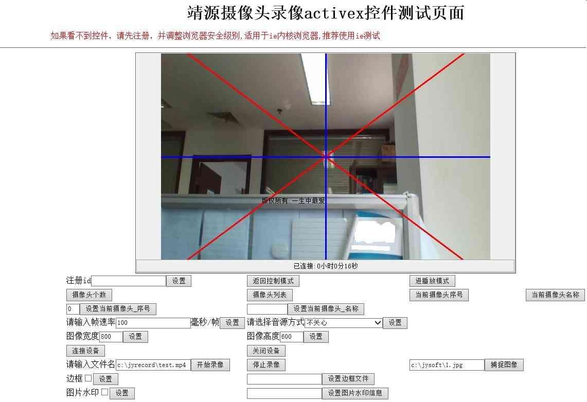 靖源摄像头录像activex控件