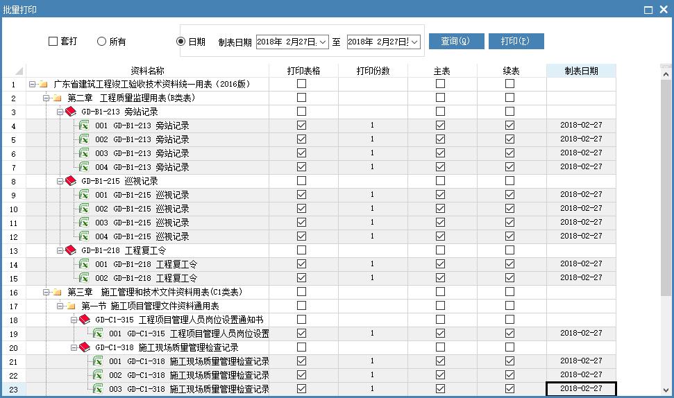 软广东省建筑工程资料管理软件