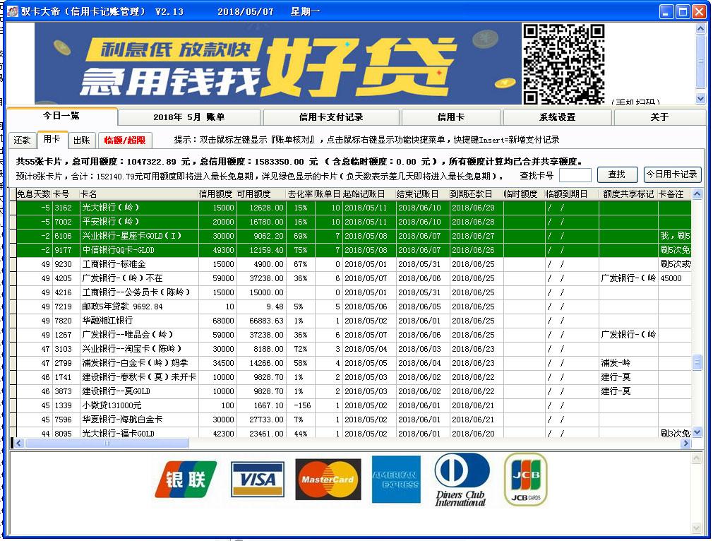 驭卡大帝(信用卡记账管理) 绿色版