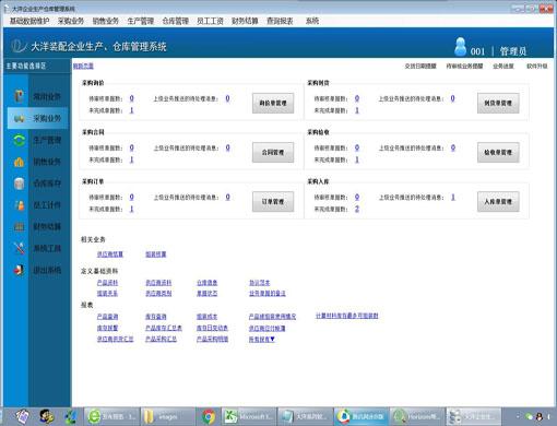 大洋企业生产仓库管理系统net版