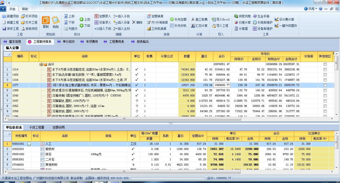 建软沿海港口概预算软件