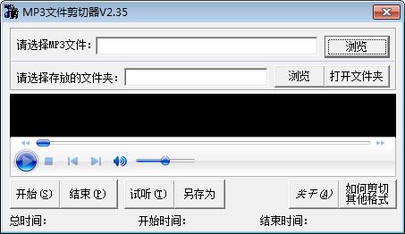 超级MP3剪切器