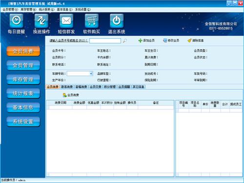 领智汽车美容管理系统软件