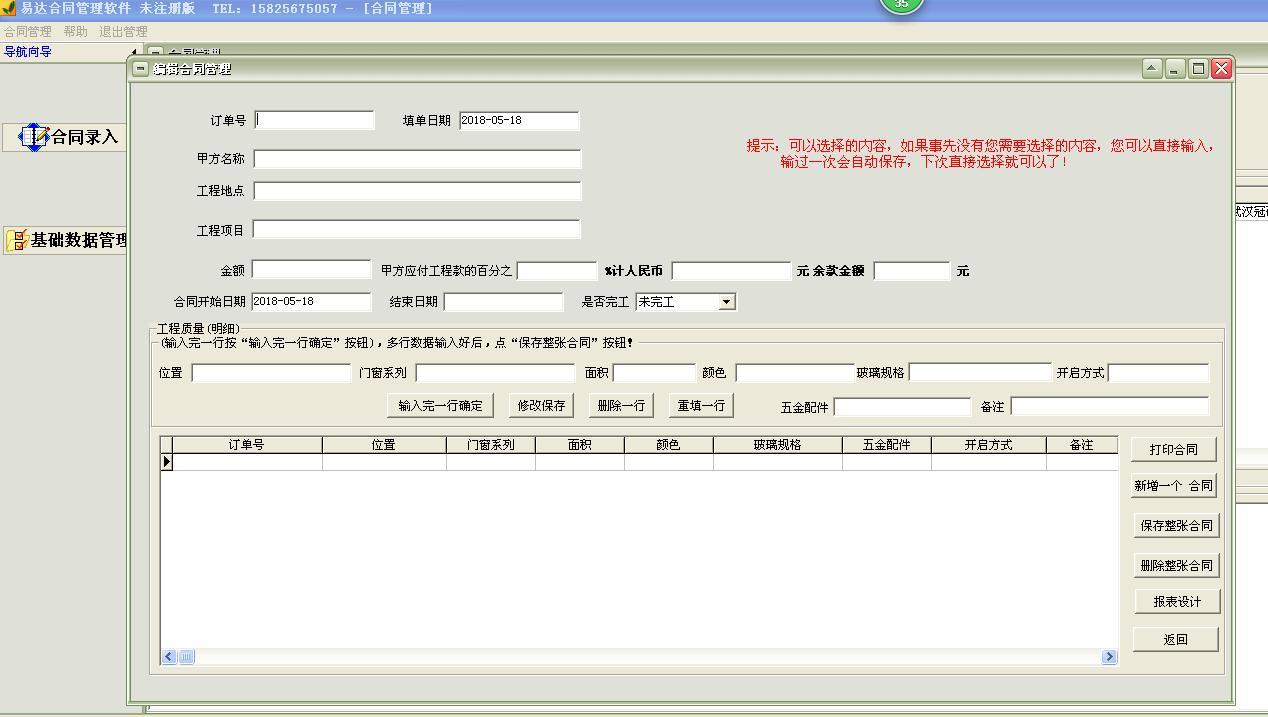 易达合同打印软件