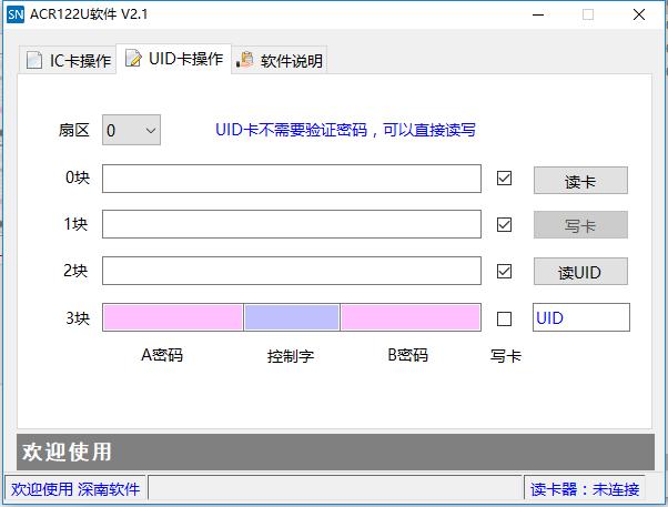 ACR122U软件