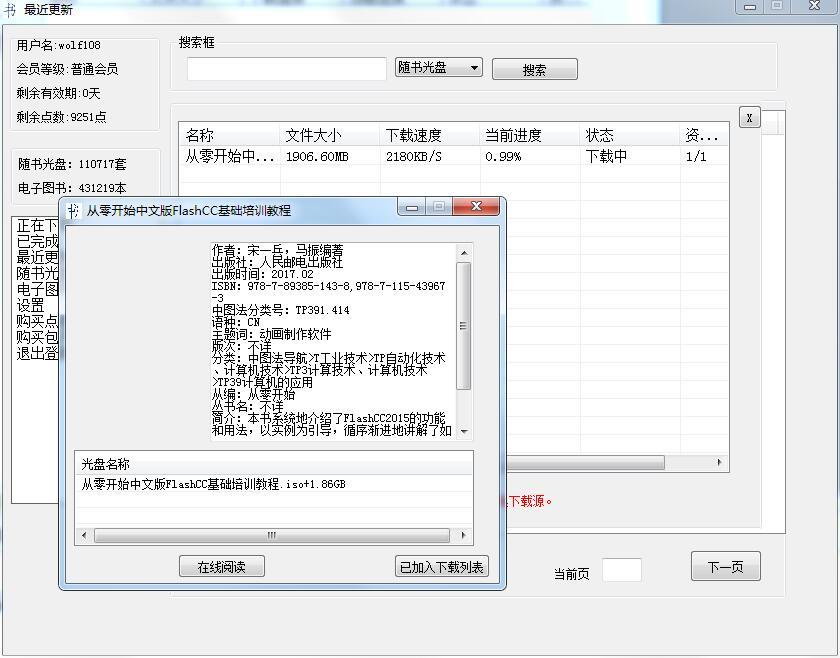 随书光盘下载软件
