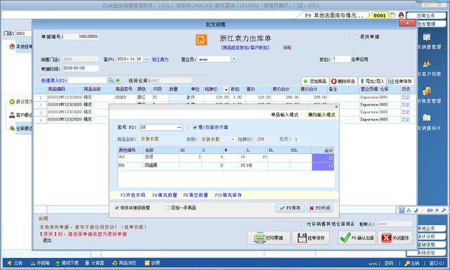 Esale服装批发管理系统