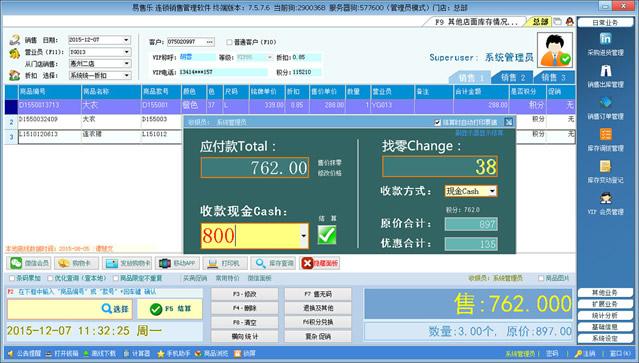 Esale服装连锁销售管理软件