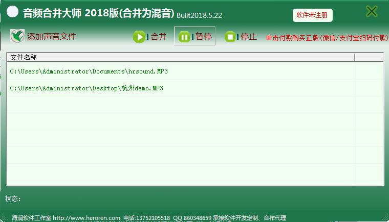 音频合并大师2018版(合并为混音)