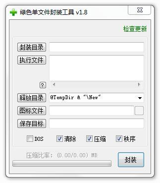 绿色单文件封装工具