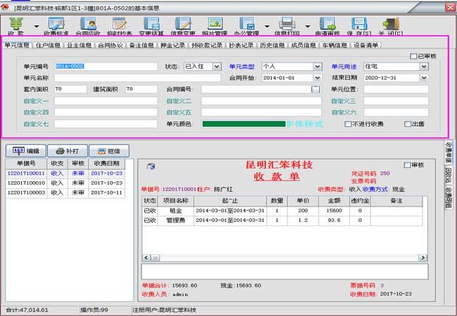 公租房资产管理软件(包租婆)