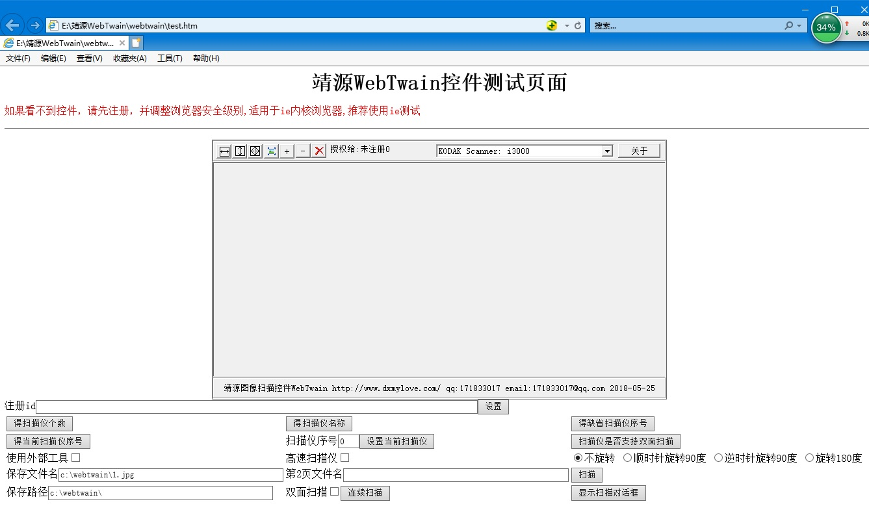靖源图像扫描activex控件(webtwain)