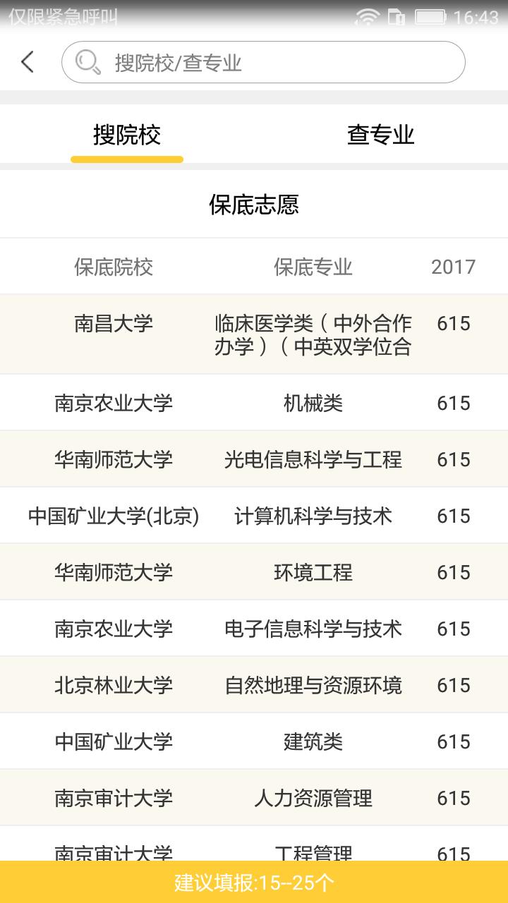 浙版高考志愿填报助手