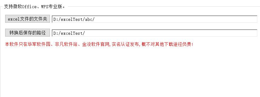 excel文件批量转pdf