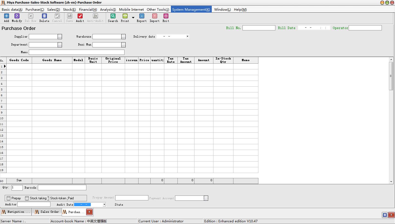 秘亚中英文进销存软件