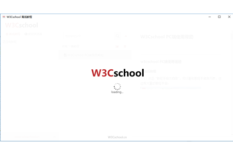 w3cschool离线教程