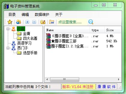 电子书管理软件(电子资料管理系统)
