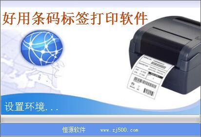 好用条码标签打印软件