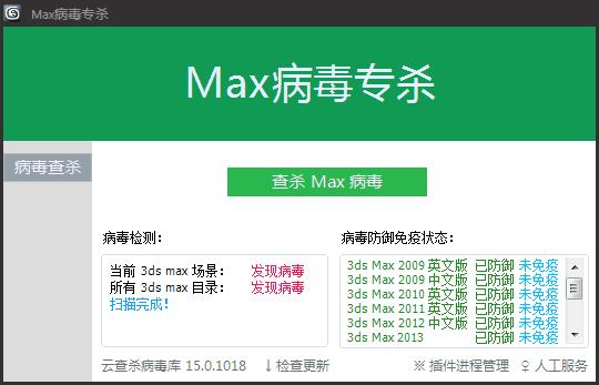 max病毒专杀