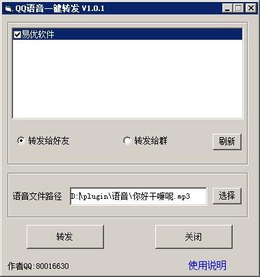 易优QQ语音一键转发
