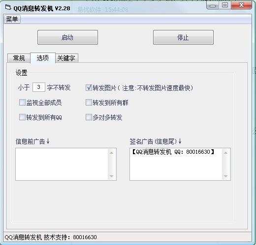 QQ群消息转发机