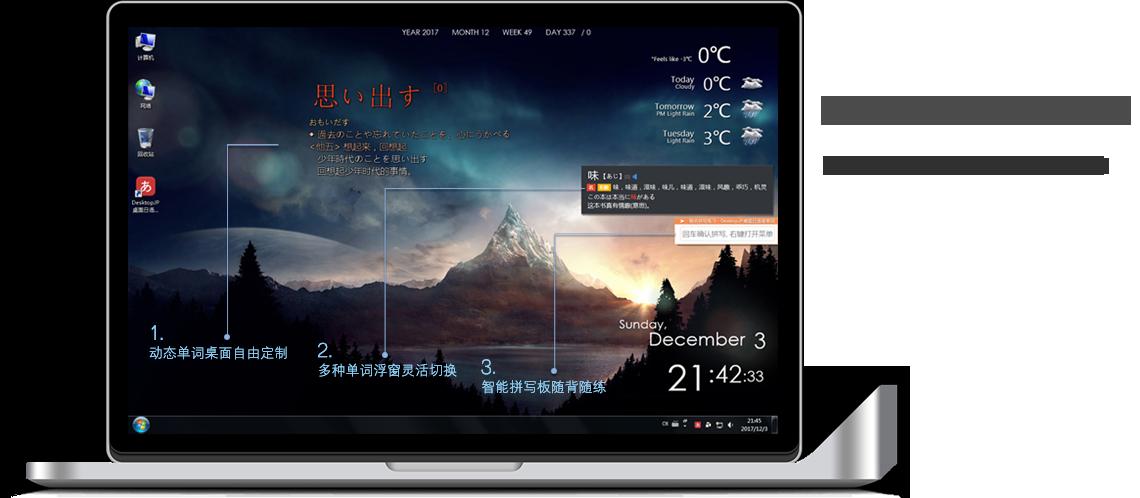 DesktopJP桌面日语背单词
