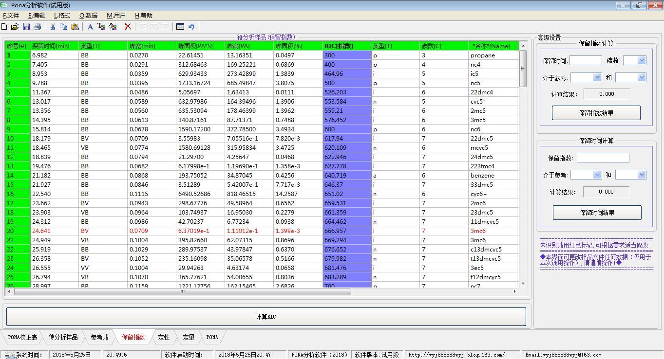Pona分析软件