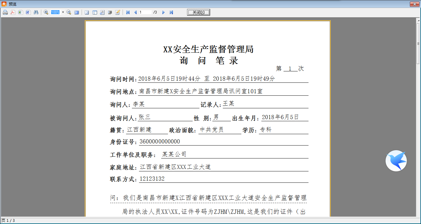 安全生产行政执法笔录系统