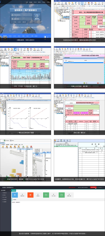 宝科施工技术资料管理系统