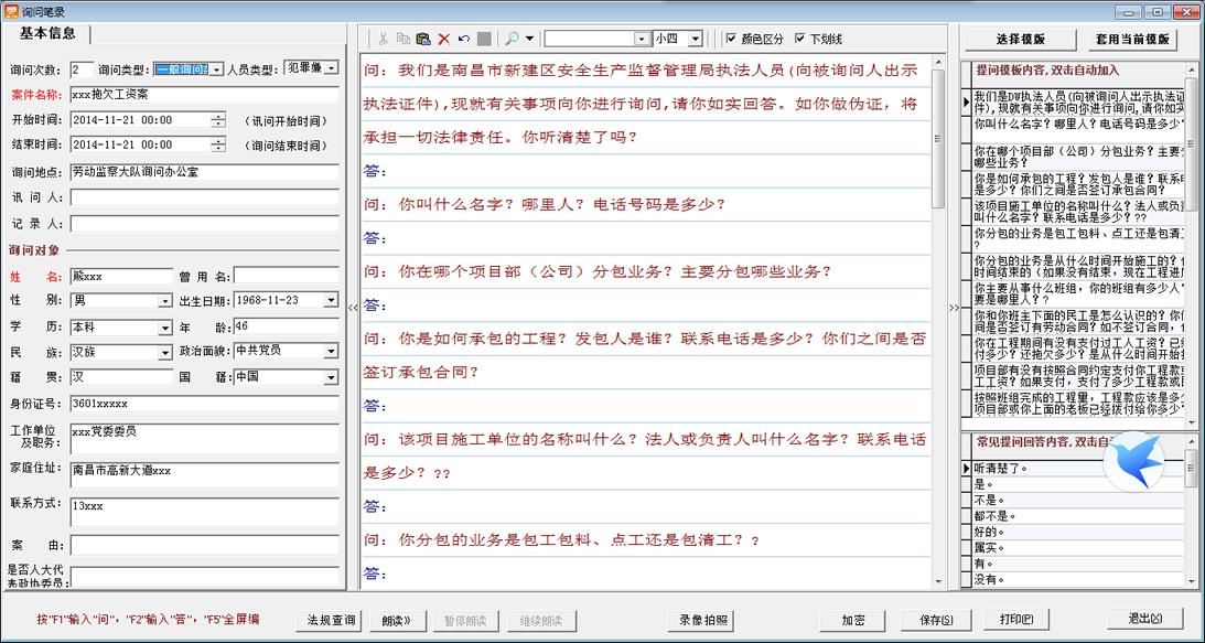 劳动保障监察行政执法笔录系统
